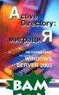 Active Director y: �������� ��  ��������� Micro soft Windows Se rver 2003 �����  ������� �����  ��������� ����� ������� ������� � �������� �� � ����� ���������