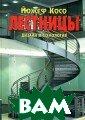 Лестницы. Дизай н и технология  Йожеф Косо Изда ние содержит пр оекты, чертежи  и подробные инс трукции лестниц . Незаменимое р уководство для  заказчиков, про