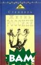 Жизнь Россини С тендаль В увлек ательной биогра фической книге  великого францу зского писателя  Стендаля описа на жизнь одного  из самых ярких  и популярных к