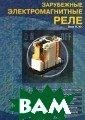 Зарубежные элек тромагнитные ре ле П. Ю. Вовк 4 00 стр. Книга п редставляет соб ой справочное п особие по заруб ежным электрома гнитным реле. Н а рынке существ