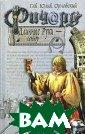 Ричард Длинные  Руки - сеньор Г ай Юлий Орловск ий Паладин почт и свободно прох одит по зачаров анным землям, п олучает от гном ов волшебный мо лот, от феи - З