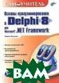 Основы программ ирования в Delp hi 8 для Micros oft.NET Framewo rk. Самоучитель  (+ CD-ROM) Ник ита Культин Рас смотрен процесс  создания прогр амм в среде Del