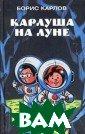 Карлуша на Луне  Борис Карлов