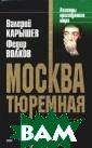 Москва тюремная  Валерий Карыше в, Федор Волков  Когда-то давно  на стене магад анской пересылк и было нацарапа но: `Не верь, н е бойся, не про си`. С тех пор