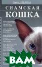 Сиамская кошка  начинающим и не  только Лариса  Семикова Книга,  которую вы дер жите в руках, п освящена исключ ительно сиамски м кошкам. Незав исимо от того,