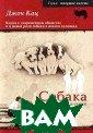 Собака, любовь  и семья Джон Ка ц В книге извес тного американс кого писателя Д жона Каца расск азывается о жиз ни собаки в сов ременной семье  и обсуждается е