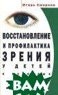 Восстановление  и профилактика  зрения у детей  и взрослых Игор ь Смирнов Многи е начинают забо титься о здоров ье своего зрите льного аппарата  лишь тогда, ко