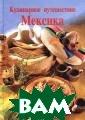 Кулинарное путе шествие. Мексик а Рита Хенсс, Р енате Киссель 8 0 рецептов с эк склюзивными фот ографиями Ханса  Йоахима Деббел ина. Для одних  Мексика - это с