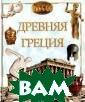 Древняя Греция  М. Менги 216 ст р.В книге даетс я обширный обзо р древнегреческ ой культуры: ис тория, религия,  письменность,  наука, экономик а, архитектура,