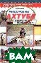 Рыбалка на Ахту бе (Секретные м атериалы) Г. В.  Бречкин В книг е представлены  сведения о рыбн ой ловле на Ахт убе - самом бол ьшом рукаве (дл ина ок. 540 км)