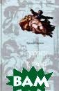 Дороги к храму.  Путешествие по  библейским стр анам Еремей Пар нов Человек - с ущество верующе е. Еще на первы х стадиях разви тия он населил  свой умопостига