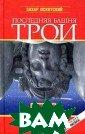 Последняя башня  Трои Захар Оск отский 2085-й г од. Отставной с отрудник россий ской полиции ра ботает представ ителем спецслуж бы ООН в Петрог раде. В воспоми