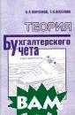 Теория бухгалте рского учета Н.  Л. Маренков, Т . Н. Веселова Д анная книга вкл ючает основные  правила и поряд ок ведения бухг алтерского учет а бухгалтерског