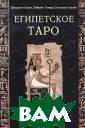 Египетское таро  Джордано Берти , Тиберио Гонар д, Сильвана Ала зия В этой книг е изложены идеи  замечательного  оккультиста Жа на Батиста Питу а, убежденного