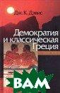 Демократия и кл ассическая Грец ия Дж. К. Дэвис  Книга Дж.Дэвис а посвящена пол итической истор ии V-IV вв. до  н.э. - наиболее  яркого и плодо творного период