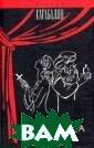 Тень отца Гамле та Руслан Сагаб алян Герои Сага баляна легко и  непринужденно п реодолевают гра ницы между жизн ью и смертью, г рехом и святост ью, раем и адом