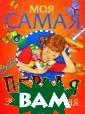 Моя самая перва я энциклопедия  В. В. Аристова,  Л. Я. Гальперш тейн В книгу `М оя самая первая  энциклопедия`  вошли разделы,  которые помогут  ребенку узнать