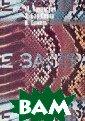 Вчерашнее завтр а. Книга о русс кой и нерусской  фантастике М.  Каганская, З. Б ар-Селла, И. Го мель Книга пред ставляет собой  исследование те оретических и л