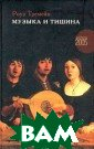 Музыка и Тишина  Роуз Тремейн ` Музыка и Тишина ` - один из сам ых известных ро манов современн ой английской п исательницы Роу з Тремейн, чьи  книги удостоены