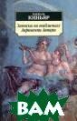 Записки на табл ичках Апронении  Авиции Паскаль  Киньяр Роман ` Записки на табл ичках Апронении  Авиции` (1984)  П.Киньяра - од но из самых ярк их событий в ев