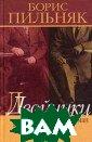 Двойники. Одинн адцать глав кла ссического пове ствования Борис  Пильняк Книга  является первым  отдельным изда нием романа рус ского писателя  XX века Б.А.Пил