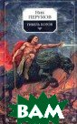 Гибель Богов. Х роника Хьервард а. Книга 1 Ник  Перумов Так уж  повелось, что з агадочный конти нент, называемы й Хьервардом, с тал пристанищем  для людей, эль