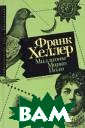 Миллионы Марко  Поло Франк Хелл ер В этой книге  действует один  из любимых гер оев Хеллера, до ктор Циммертюр  из Амстердама.  Познакомившись  в бане с астрол