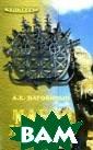 Магия хеттов А.  Е. Наговицын Х етты - народ, ж ивший во времен а Древнего Егип та и Древневави лонского царств а. Рассматривая  мифологическую  картину мира э