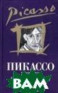 Пикассо. Жизнь  и творчество Ро ланд Пенроуз 86 4 с.<p>Книга
