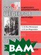 ��� �������� �� �������� ������ �������� ������ ���: �������� /  Las cien mejor es obras maestr as del vanguard ismo arquitecto nico sovietic:  edition bilingu