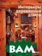 Интерьеры дерев янных домов Син ди Тиди `Интерь еры деревянных  домов` - нагляд ное исследовани е тех острых и  волнующих возмо жностей, с кото рыми мы встреча
