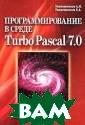 Программировани е в среде Turbo  Pascal 7.0 А.  М. Епанешников,  В. А. Епанешни ков В данном по собии описан ши роко распростра ненный пакет пр ограммирования