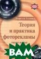 Теория и практи ка фоторекламы  Бориэль Головко  Это первое в Р оссии издание,  соответствующее  Государственно му образователь ному стандарту  дисциплин специ