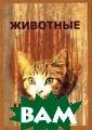 Животные-целите ли С. М. Дружин ин Эта книга о  том, как с помо щью домашних жи вотных можно из бавиться от мно гих заболеваний , сохранить на  долгие годы душ