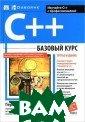 C++: базовый ку рс Герберт Шилд т В этой книге  описаны все осн овные средства  языка С++ - от  элементарных по нятий до суперв озможностей. По сле рассмотрени