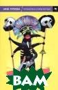 Путешествие в Г ород Мертвых, и ли Пальмовый Пь янарь и его Упо койный Винарь А мос Тутуола Про зу нигерийца Ам оса Тутуолы отл ичает удивитель ное переплетени