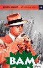 Стеклянный ключ  Дешиел Хеммет  Роман `Стеклянн ый ключ` может  считаться образ цом классическо го американског о детектива, в  котором есть вс е, что составля