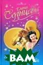 Любовь - это дл я тебя Елена Со лнцева Принято  считать, что фо томодель - этал он красоты. Поч ему же в реальн ой жизни мужчин ы предпочитают