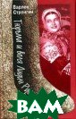 Тюрьма и воля Л идии Руслановой  Варлен Стронги н Книга известн ого прозаика и  артиста, автора  эстрадных прог рамм, лично зна комого со многи ми известными п