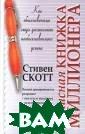 Записная книжка  миллионера Сти вен Скотт Книга , адресованная  широкому кругу  читателей, пред ставляет собой  нечто вроде уче бника для обыкн овенных взрослы