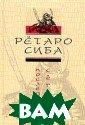 Последний сегун  Ретаро Сиба Из вестный японски й писатель Рета ро Сиба (1923-1 996) пытается в оссоздать на фо не драматически х событий 2-й п оловины XIX век