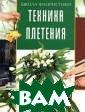 Техника плетени я Татьяна Локри на Плетение - о дин из самых др евних способов  изготовления ра зличных функцио нальных и декор ативных изделий . Флористически