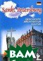 Sankt Peterburg : Geschichte. A rchitektur. Kul tur / �����-��� ������: ������� . �����������.  �������� �. �.  ��������� �����  ������������ � � �������, ����