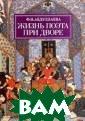 Жизнь поэта при  дворе. Фаррухи  Систанский (XI  век) и его