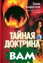 Тайная Доктрина . Синтез науки,  религии и фило софии. В 2 тома х. Том 1 Елена  Блаватская