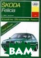 Устройство, обс луживание и рем онт автомобилей  Skoda Felicia  с 1994 года вып уска. Учебное п особие П. В. Се ребряков Данное  Руководство со ставлялось с це