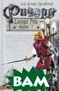 Ричард Длинные  Руки - виконт Г ай Юлий Орловск ий Истинно благ ородные рыцари  идут в крестовы е походы, остал ьные предпочита ют блистать на  турнирах. Слава