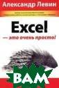 Excel - это оче нь просто! Алек сандр Левин Эта  книга А.Левина  — автора попул ярных самоучите лей работы на к омпьютере — из  серии `Компьюте р — это очень п