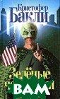 Зеленые человеч ки Кристофер Ба кли Пристальное  внимание Крист офера Бакли на  сей раз привлек ли НЛО, а точне е - то, как реа гируют на появл ение неких зага