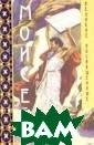 Моисей. Миссия  Израиля Эдуард  Шюре Моисей, ег ипетский посвящ енный и жрец Оз ириса, был, нес омненно, учреди телем единобожи я. Намерение Мо исея было самое